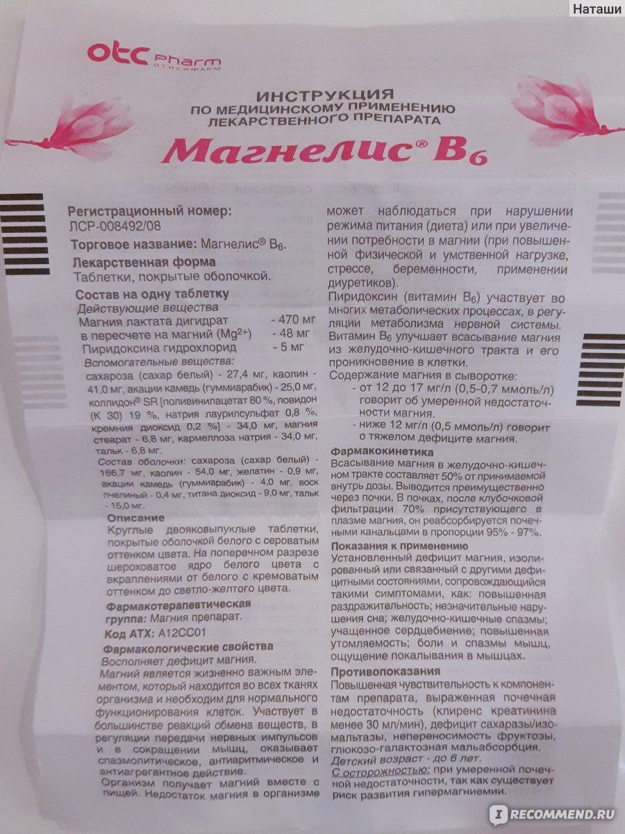 Магнелис b6 при тонусе матки при беременности: как принимать, побочные реакциия, побочные реакции | vrachmatki | rvdku.ru