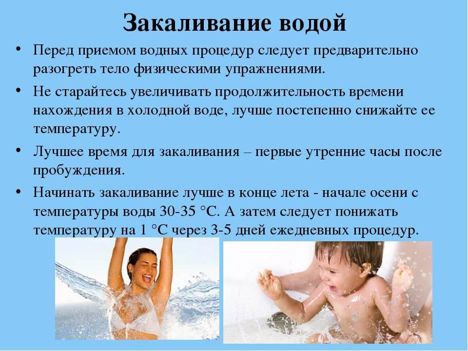 Польза и вред закаливания детей