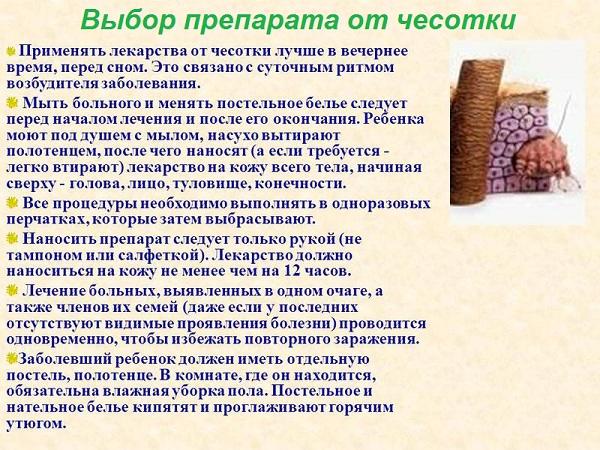Лечение чесотки в домашних условиях у взрослых и детей. средства от чесотки: мази, спрей, крема, лосьоны. фото