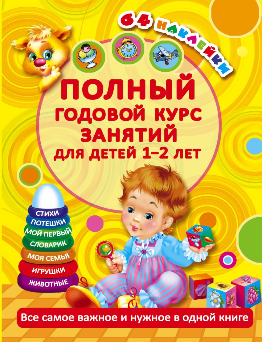 Список развивающих книг для детей 0+: познаем мир с рождения до 1-2 лет