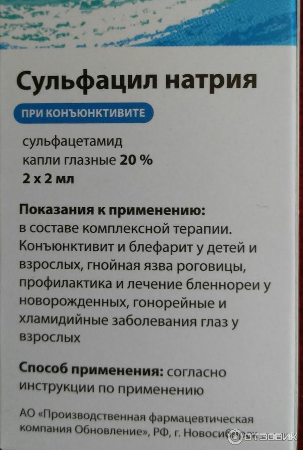 Сульфацил натрия для детей