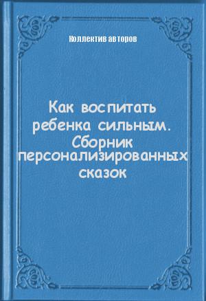 Как воспитать ребенка добрым. сборник персонализированных сказок №1
