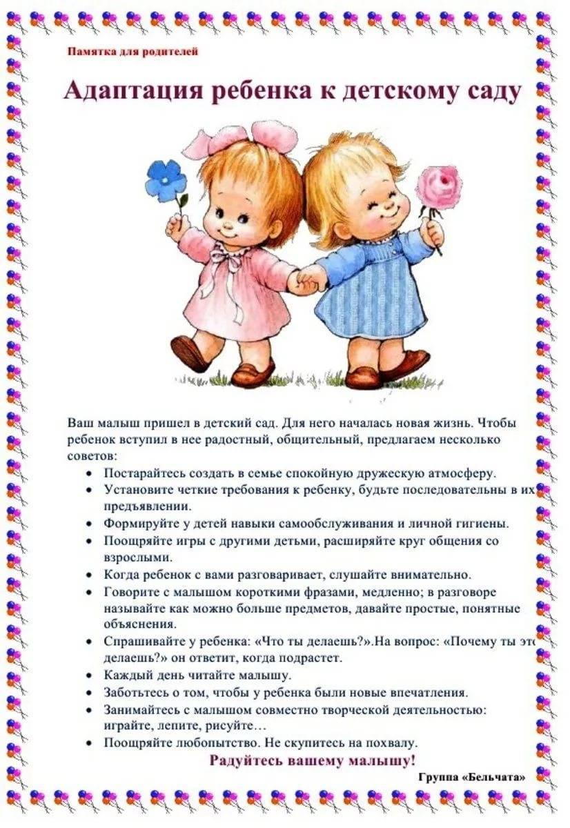 Адаптация ребенка к саду - рекомендации для родителей