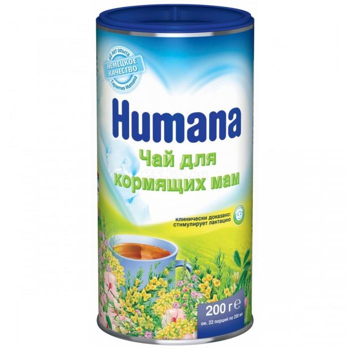 Чай Хумана для кормящих мам (улучшаем лактацию)