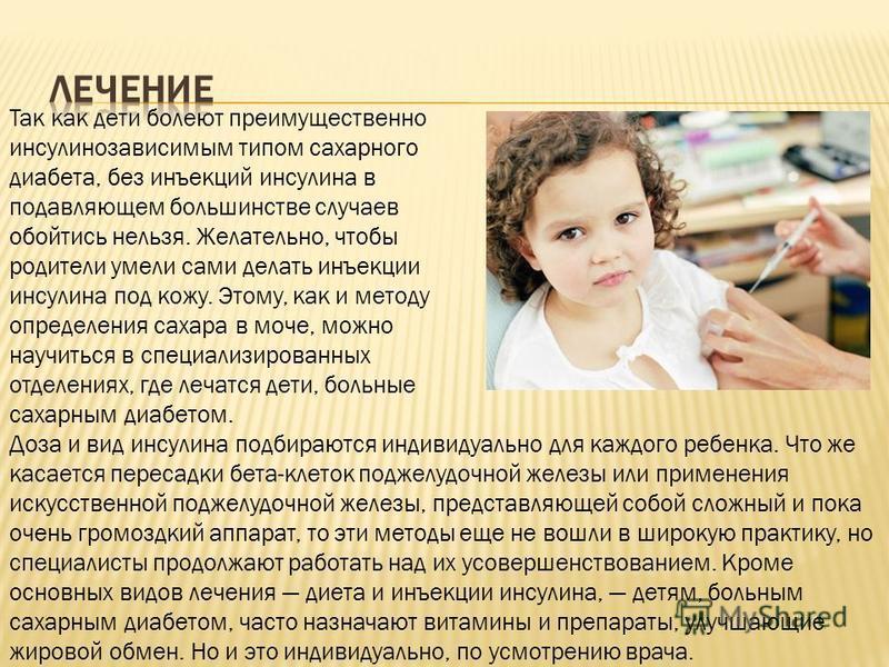 Как развивается сахарный диабет у детей и методы его терапии
