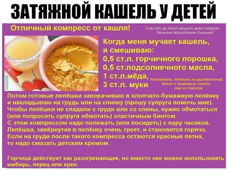 Лепешка от кашля для детей с медом и горчицей: полезные рецепты
