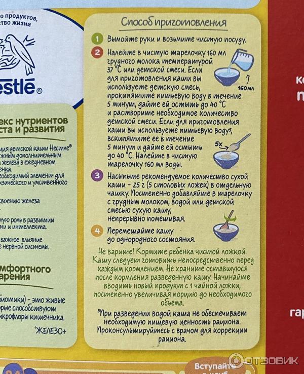 Питание ребенка-аллергика или вопрос, требующий внимания