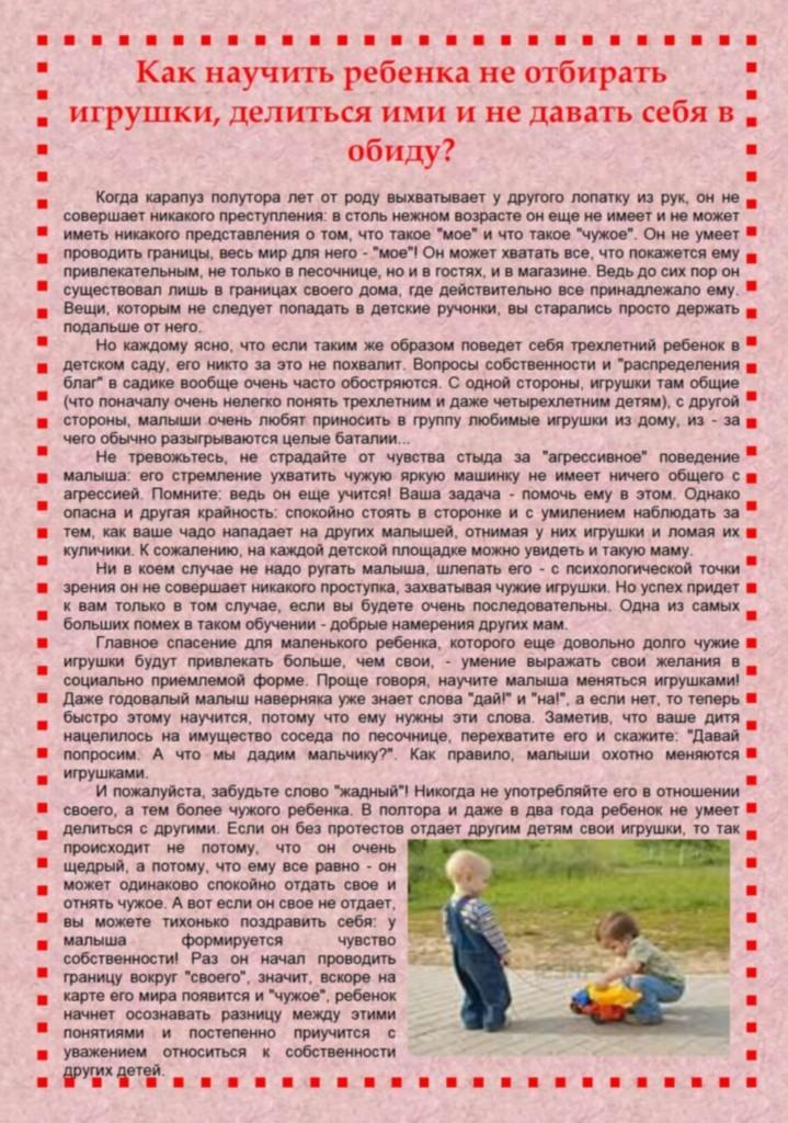 Детская жадность: что делать, если ребенок не хочет делиться | lisa.ru
