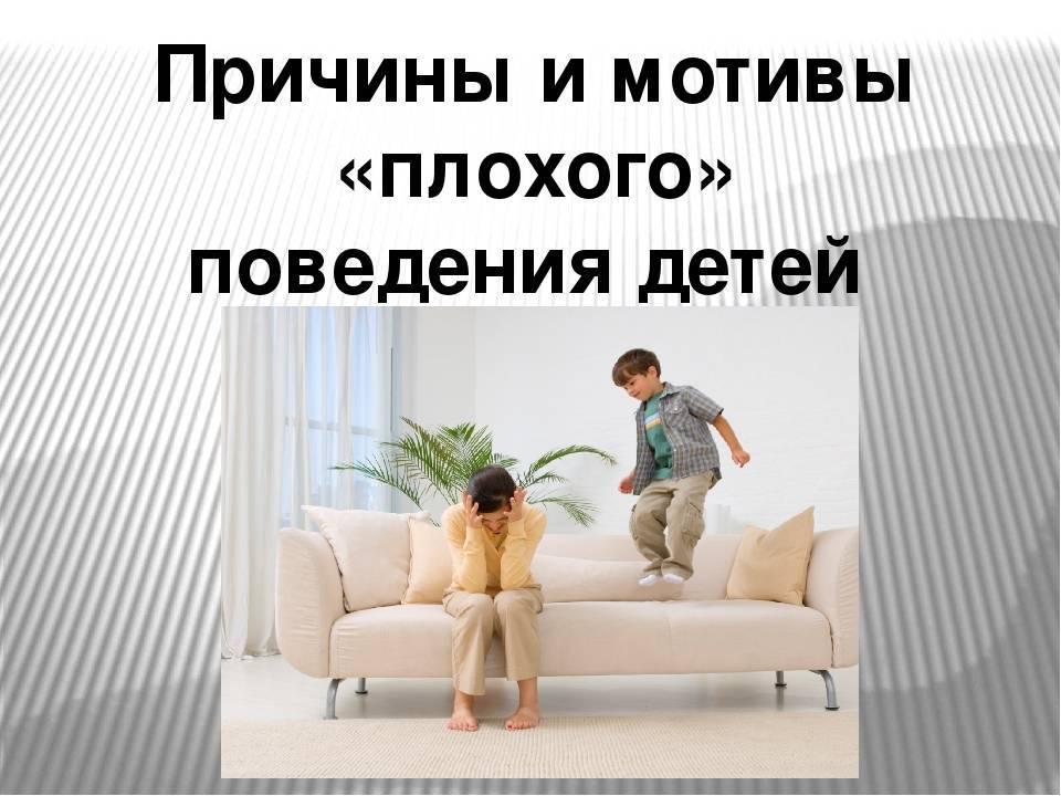 13 причин плохого поведения ребёнка