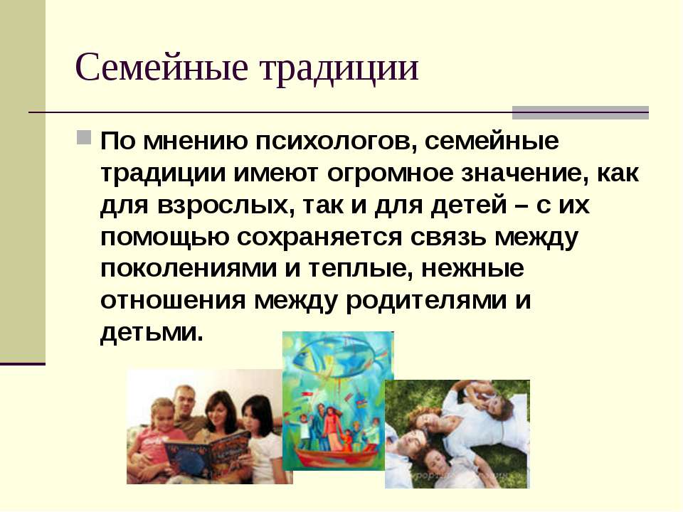 Как ритуалы помогают в жизни с детьми. идеи ритуалов