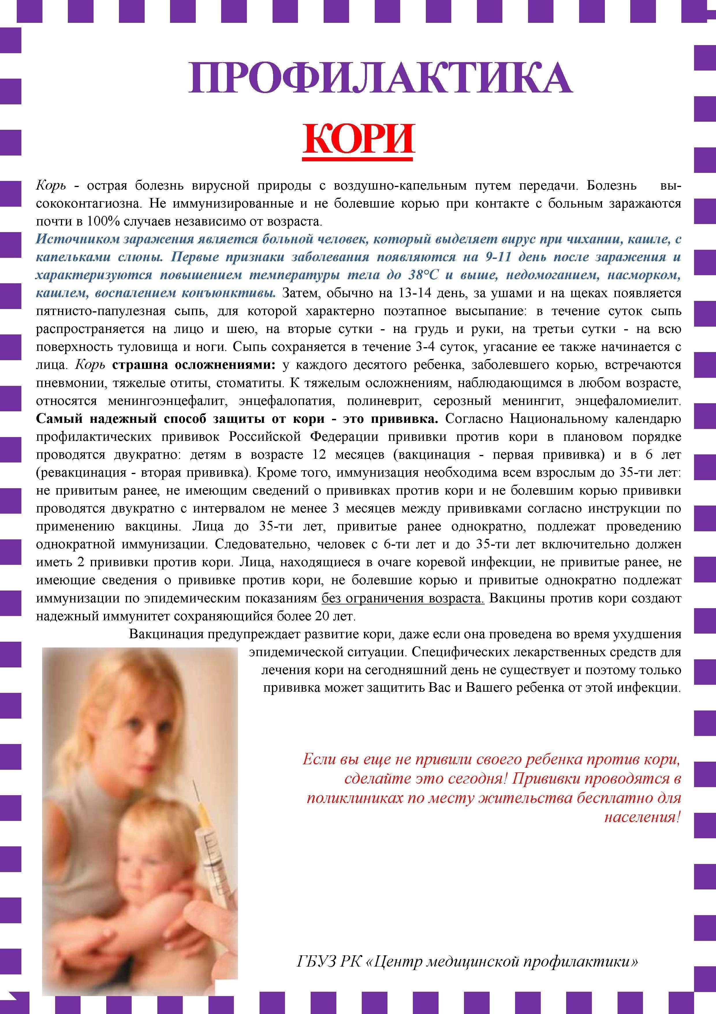 Прививка от кори детям: до какого возраста и куда делают, возможные побочные действия и осложнения, противопоказания