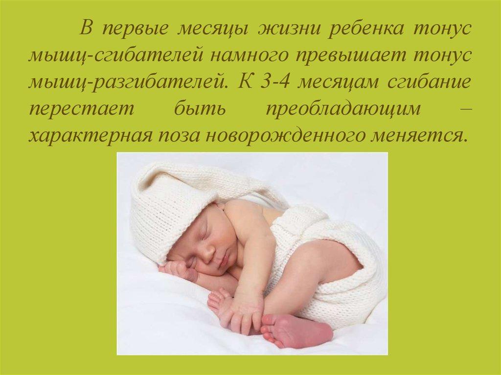 Развитие грудничков, поведение, что должен уметь ребенок по месяцам