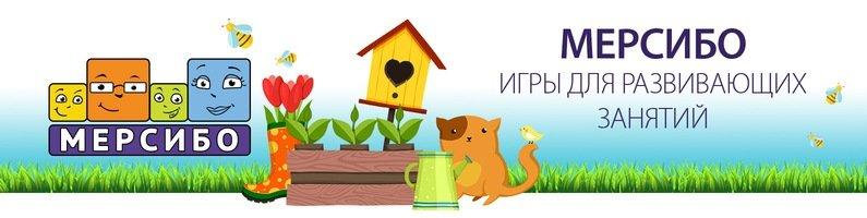 Развивающие онлайн игры для детей Мерсибо
