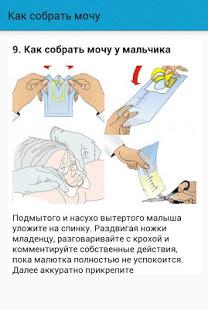 Как собрать мочу у младенца на анализ?