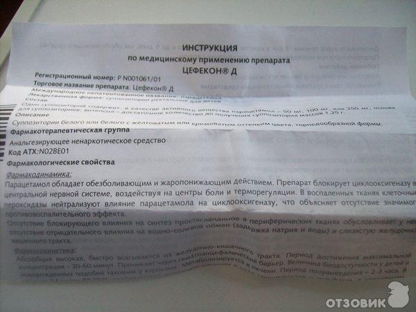 Цефекон д свечи для детей инструкция по применению - поискаптек.рф