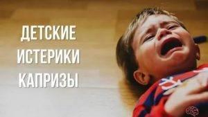 Истерики: как отучить от них ребенка?
