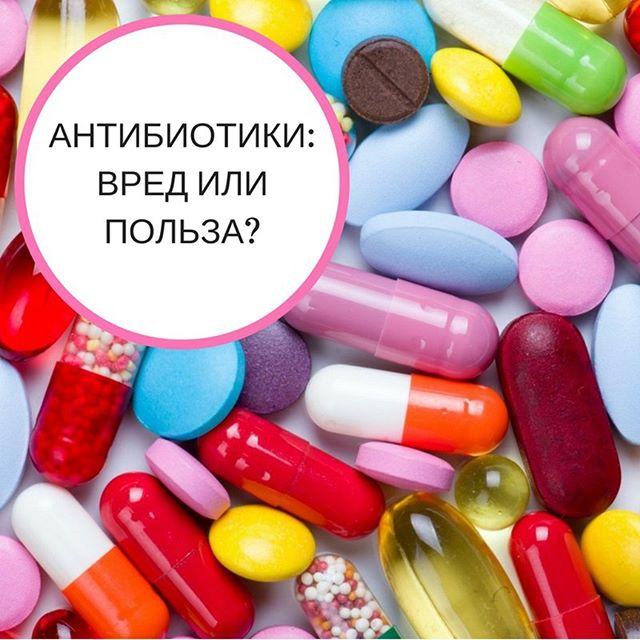 Что будет, если часто пить антибиотики