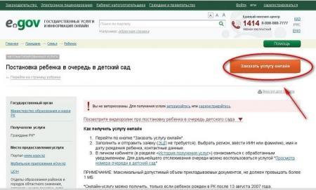 Как записать ребенка в детский сад в москве через интернет?