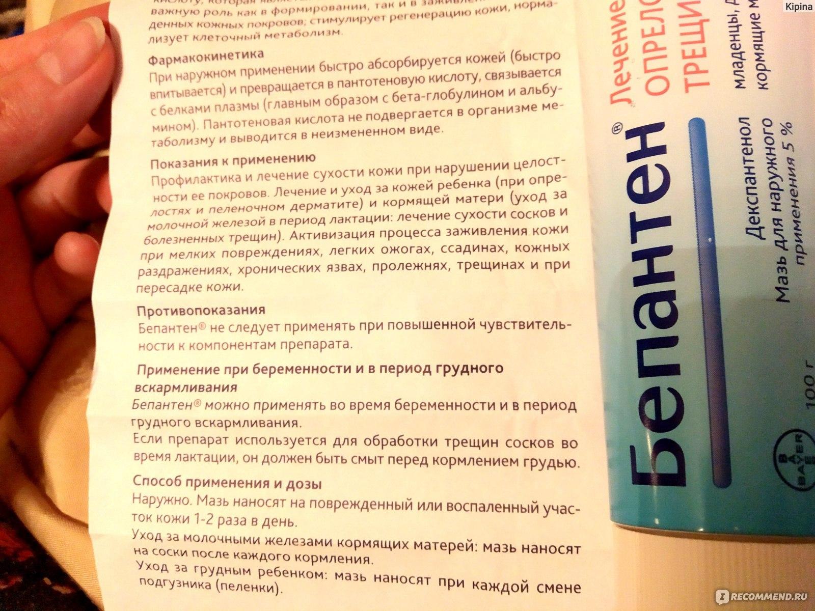 Мазь при лактостазе: обзор средств, правила применения, запрещенные составы