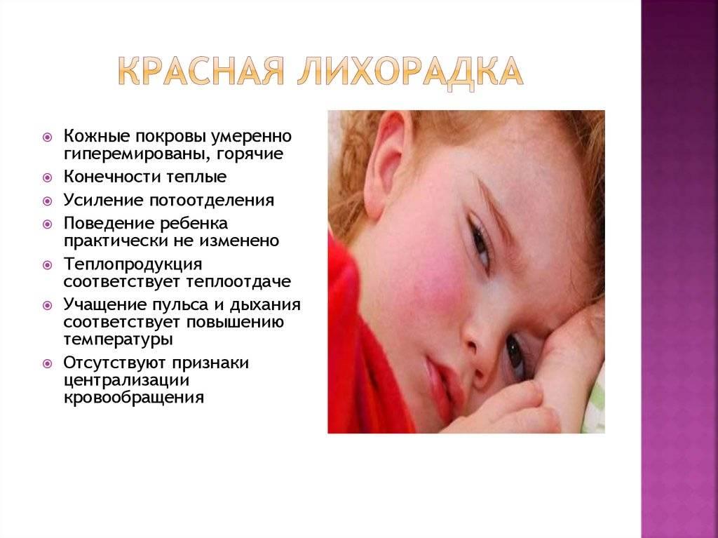 Лихорадка у детей, первая неотложная помощь