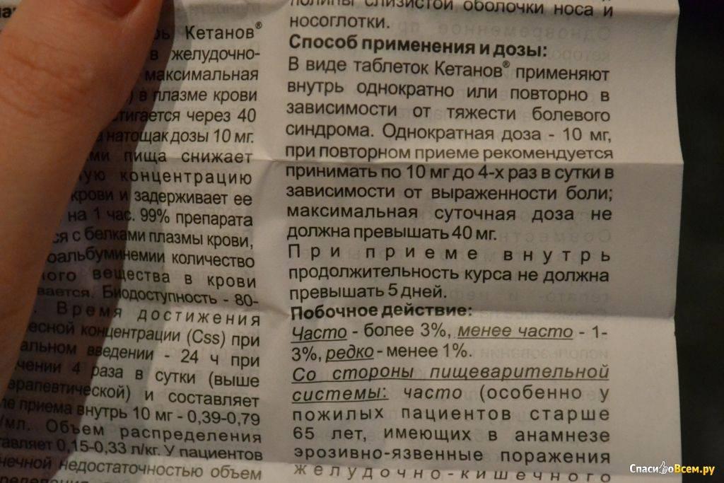 Свечи панадол для детей: инструкция по применению с дозировками от 3 месяцев   konstruktor-diety.ru
