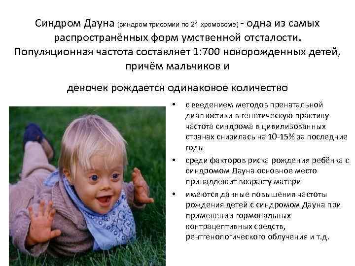 Когда ребёнок не такой, как другие. Особенности ухода за детьми с синдромом Дауна