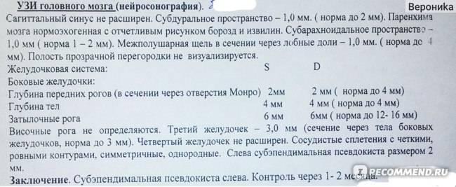 Нейросонография новорожденных нормы 1 месяц, расшифровка