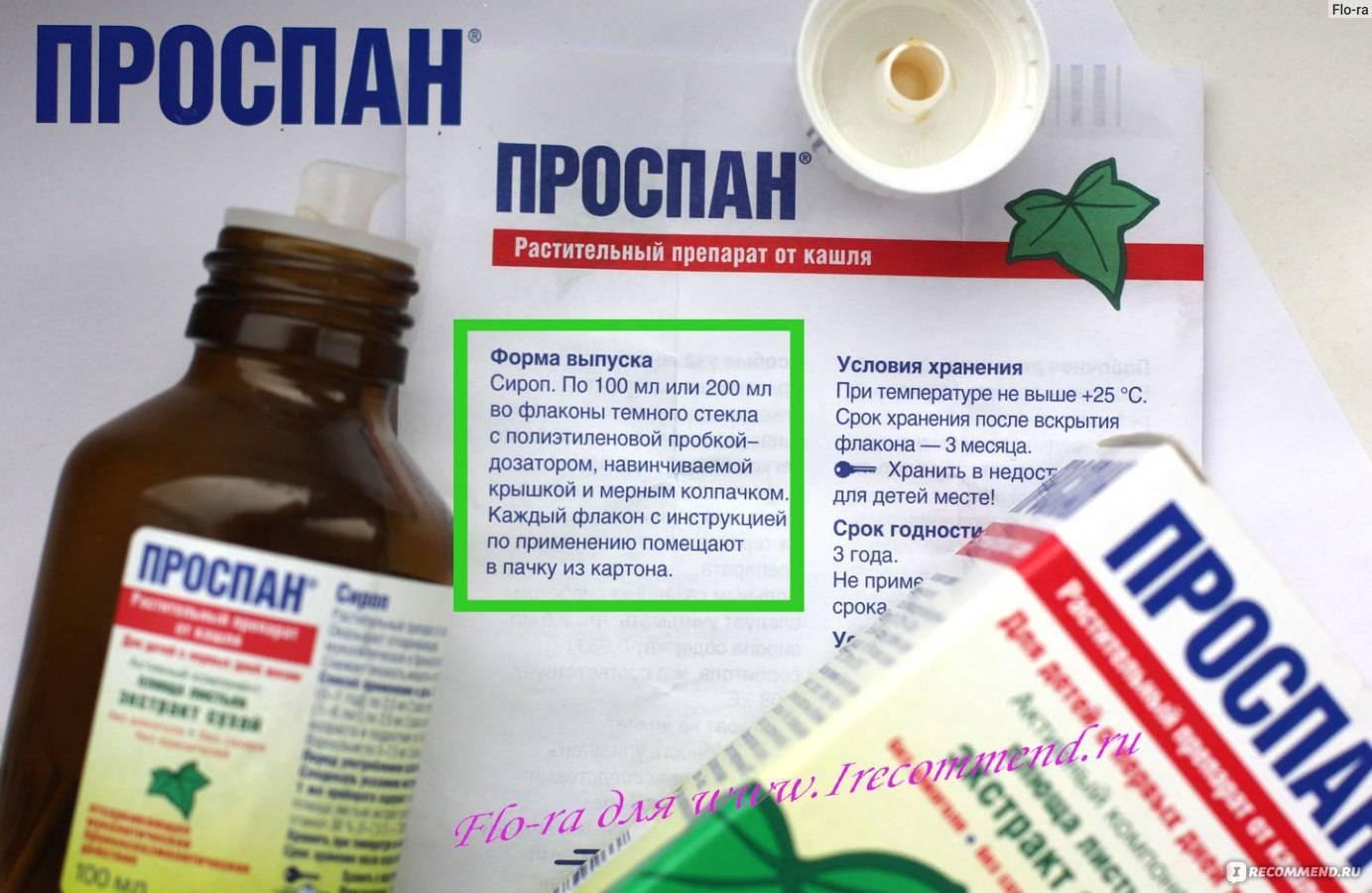 Капли и сироп проспан: инструкция по применению для детей и взрослых pulmono.ru капли и сироп проспан: инструкция по применению для детей и взрослых