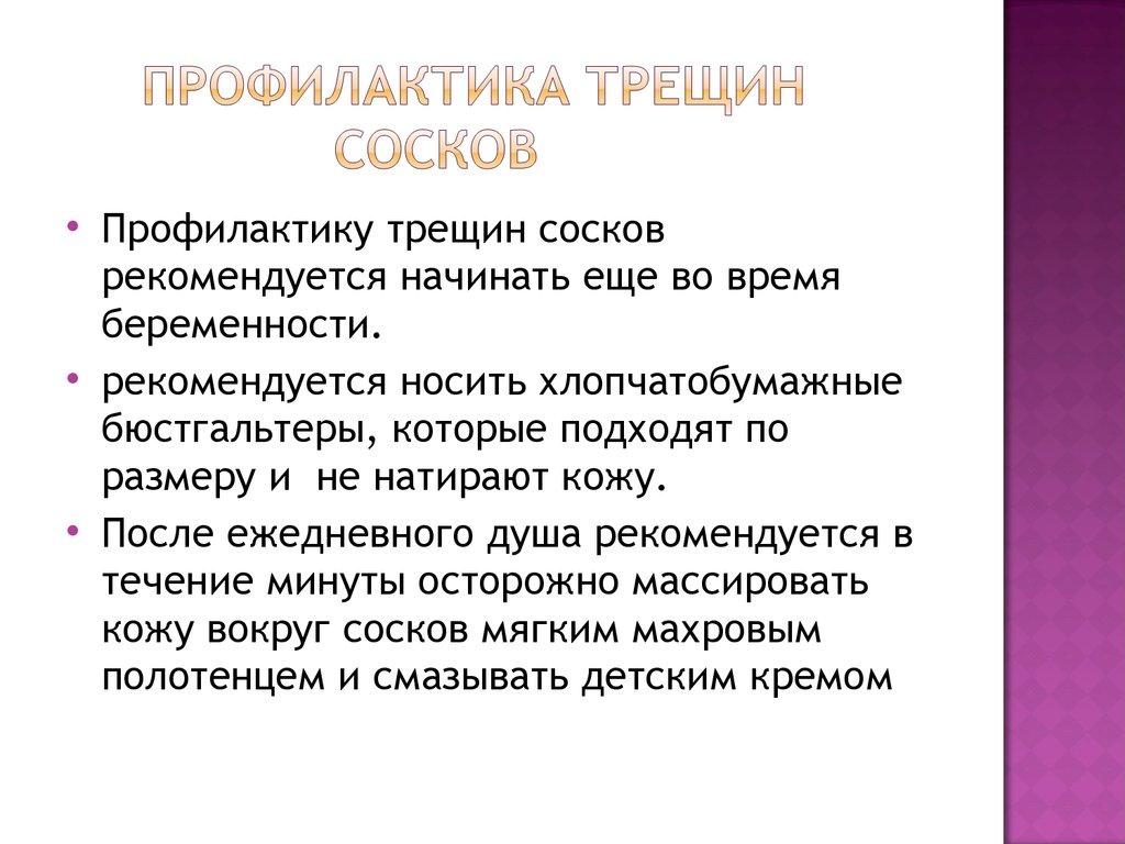 Симптомы заболеваний, диагностика, коррекция и лечение молочных желез — molzheleza.ru. трещины на сосках при кормлении: как выглядят и как быстро вылечить, чем мазать трещины на сосках при кормлении: как выглядят и как быстро вылечить, чем мазать