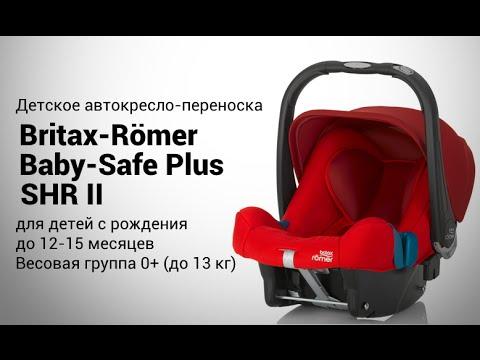 Britax romer baby safe plus ii shr автокресло - купить в интернет-магазине annapolly.ru бритакс ромер беби-сейф плюс два эсэйчар, узнать цены, фото, отзывы, характеристики, размеры, вес