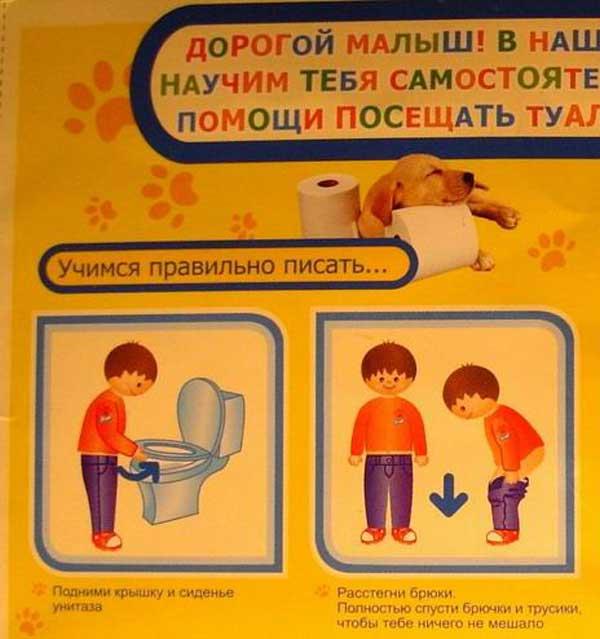 Когда ребенка учить вытирать попу - здоровый ребенок