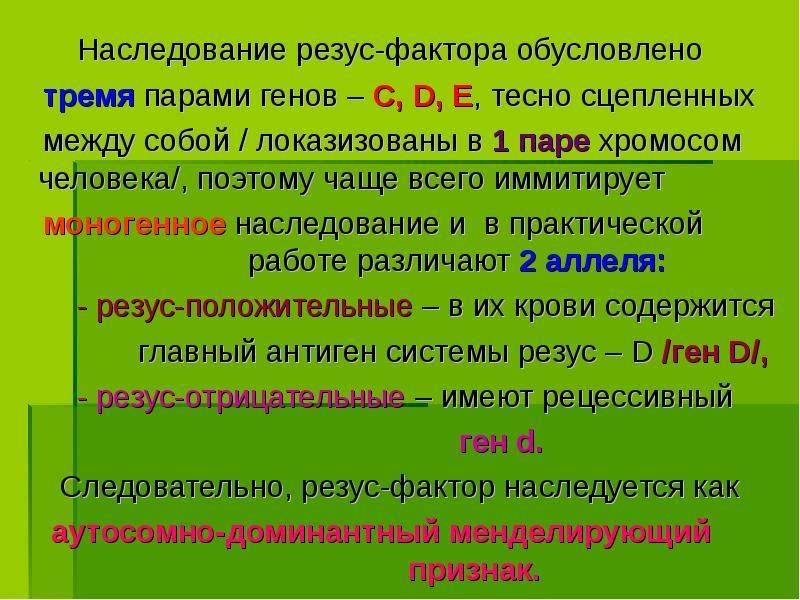 Наследование групп крови: резус фактора, в системе mn, аво, по типу, таблица