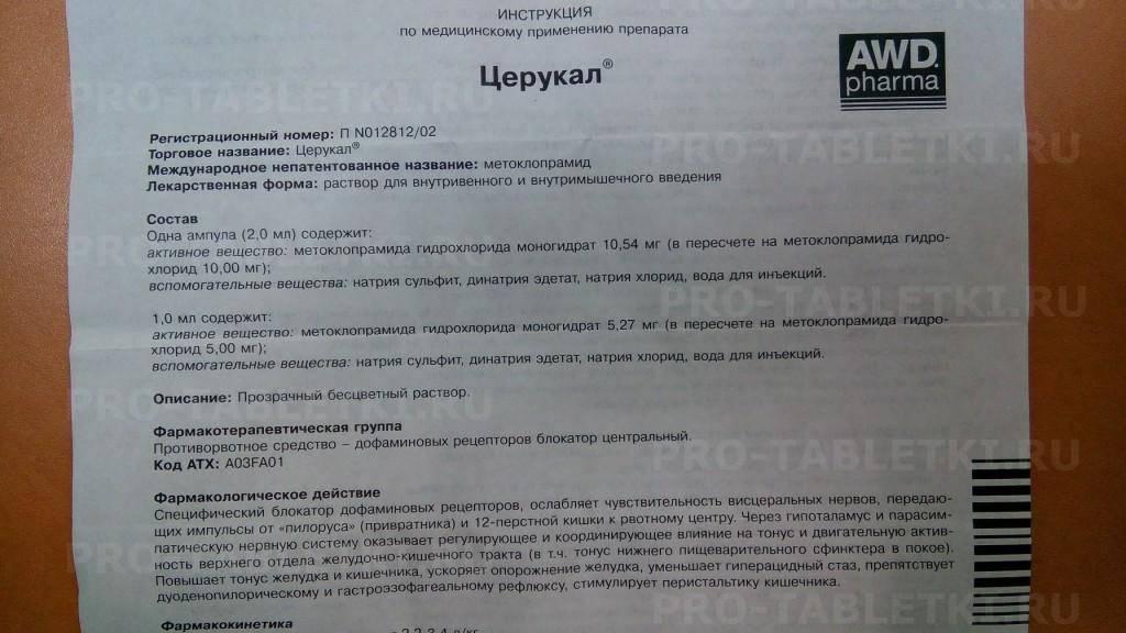 """Инструкция по применению препарата """"Церукал"""" в ампулах и таблетках для детей при рвоте: подбор дозировки"""