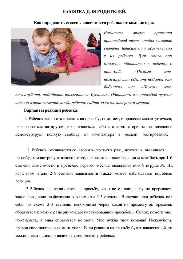 Как ребенка отучить от компьютера: действенные способы. влияние компьютера на психику и развитие детей