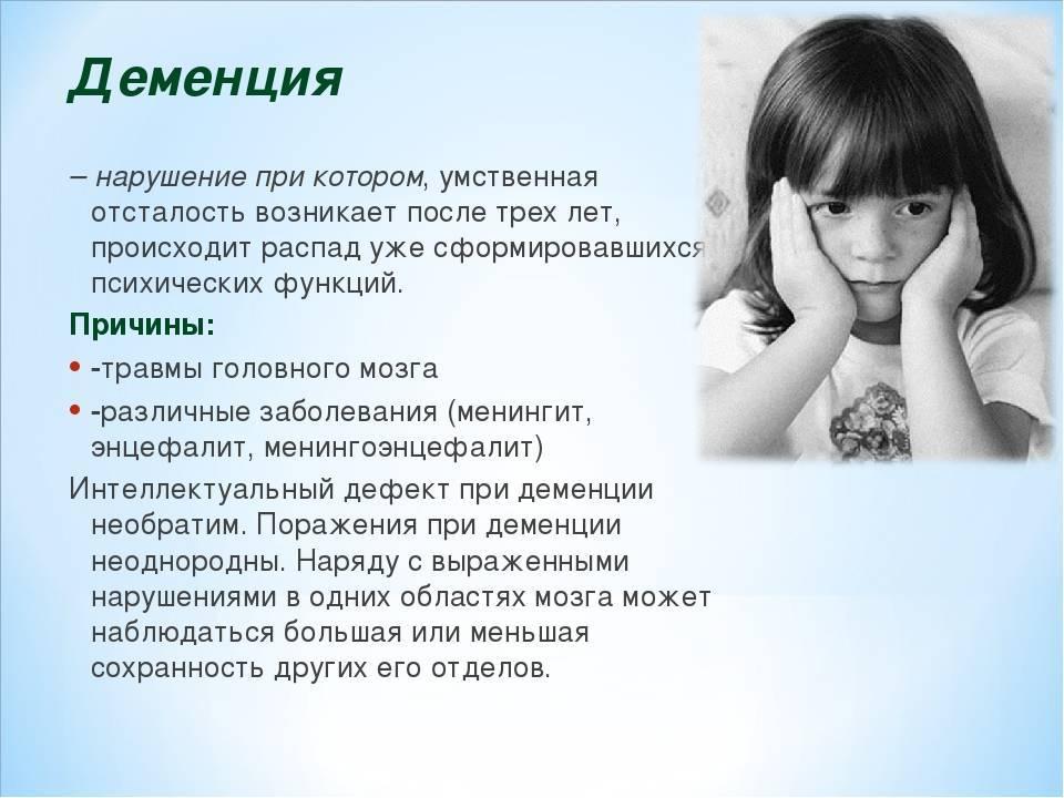 Умственная отсталость - причины, симптомы, диагностика и лечение