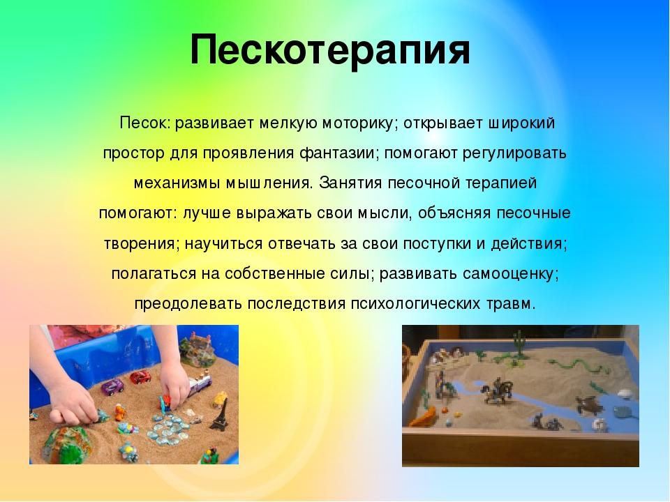 Конспект занятия по песочной терапии с детьми дошкольного возраста «здравствуй, песочек!». воспитателям детских садов, школьным учителям и педагогам - маам.ру