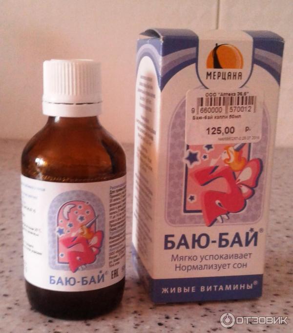 Сироп баю бай для детей | сироп для детей | orebenkah.ru