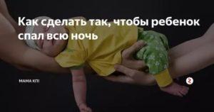 Как научить ребенка засыпать самостоятельно: советы психолога   новости