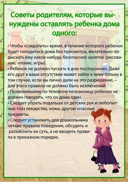 Ребёнок боится оставаться в комнате и дома один | уроки для мам
