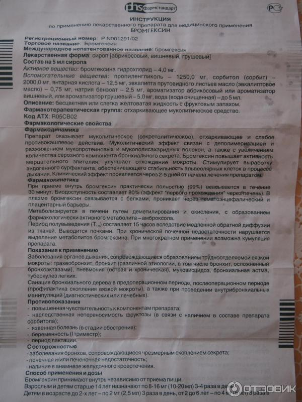 Сироп бромгексин: инструкция по применению для детей, цена на детский бромгексин берлин хеми в виде сиропа
