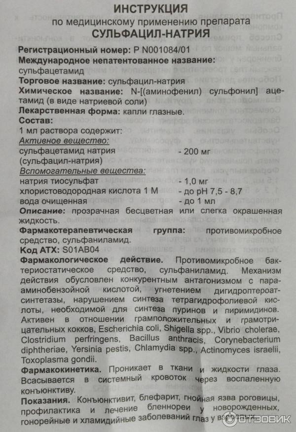 Как использовать глазные капли альбуцид для новорождённых oculistic.ru как использовать глазные капли альбуцид для новорождённых