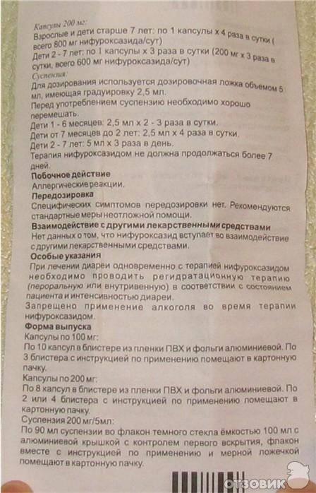 Нифуроксазид - суспензия: инструкция по применению для детей, использование таблеток | konstruktor-diety.ru