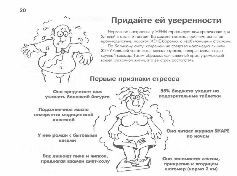 Памятка для мужчин беременных женщин|мама72 ру тюмень - женский сайт