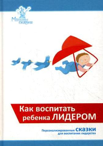 Как воспитывать ребенка добрым. сборник персонализированных сказок (isbn 978-5-91666-269-6) купить за 1146 руб в самаре, видео обзоры и характеристики
