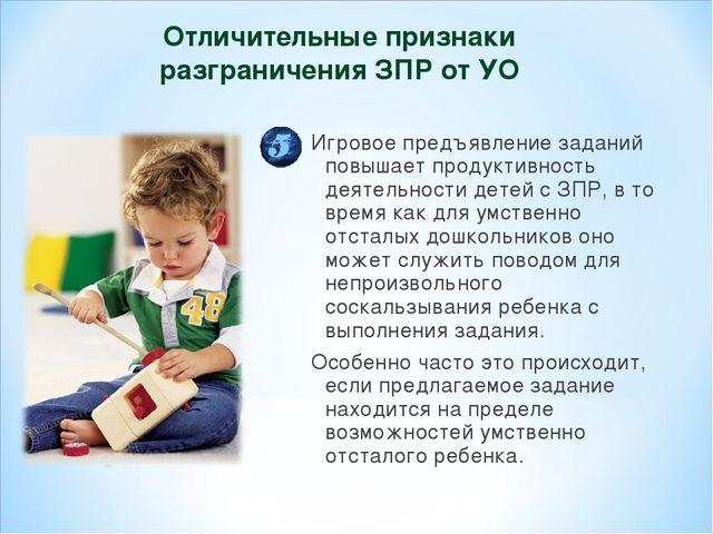 Признаки и лечение зпр в 2-3-4 года