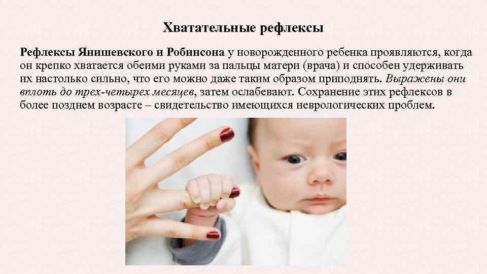 Рефлексы новорожденного — какими они должны быть в норме