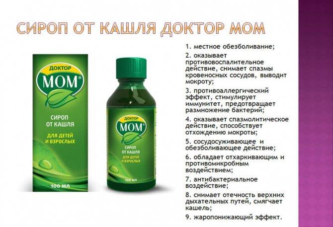 Препараты и народные средства для выведения мокроты у детей