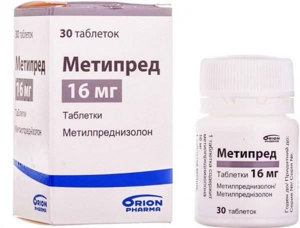 Метипред при планировании беременности зачем назначают. horoshayaberemennost.ru