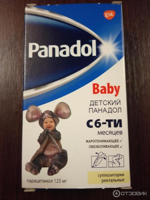 Панадол свечи инструкция по применению для детей
