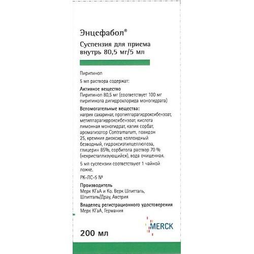 """""""энцефабол"""": инструкция по применению, состав, аналоги и отзывы"""
